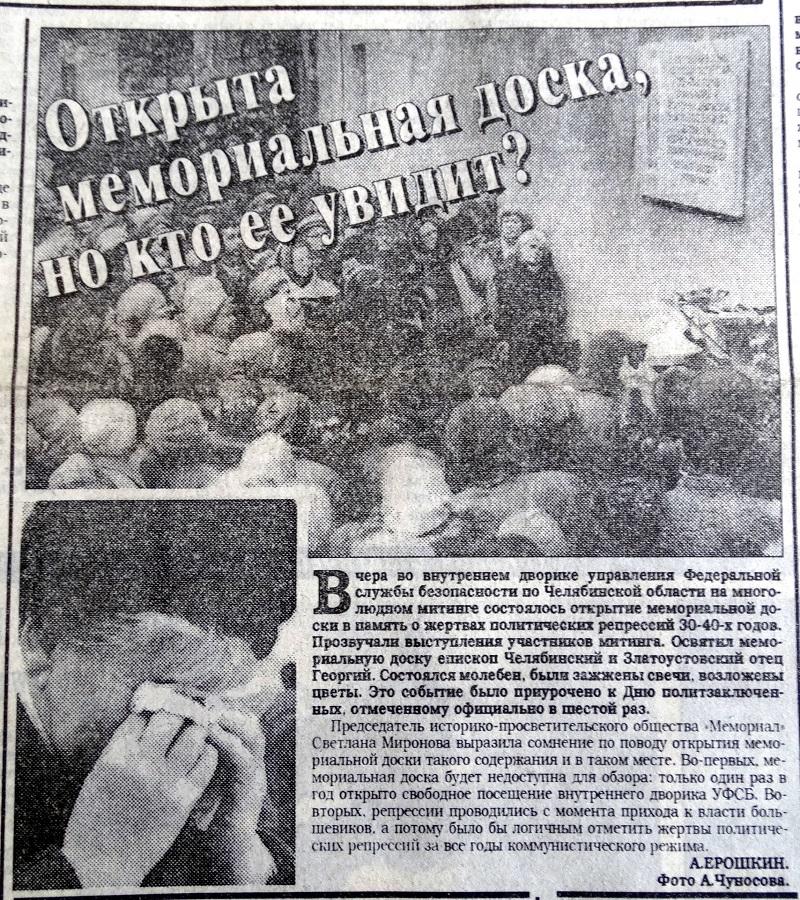 Газета «Вечерний Челябинск» за 31 октября 1995 года