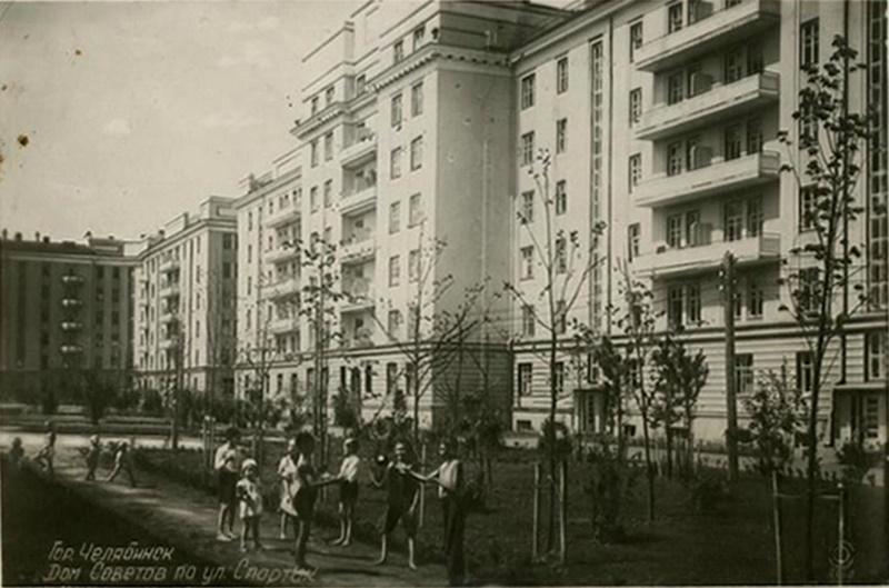 1938 год. Открытка из фонда Центра историко-культурного наследия Челябинска