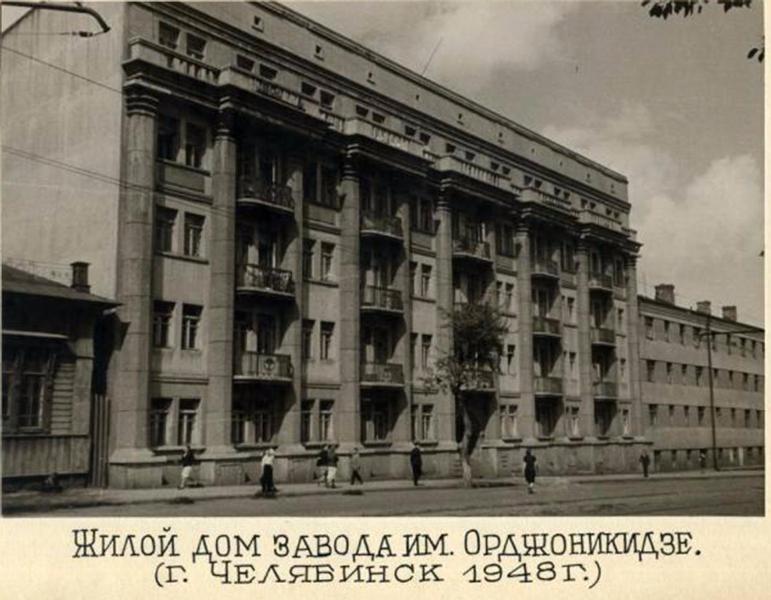 1948 год. Фото из фонда Центра историко-культурного наследия Челябинска