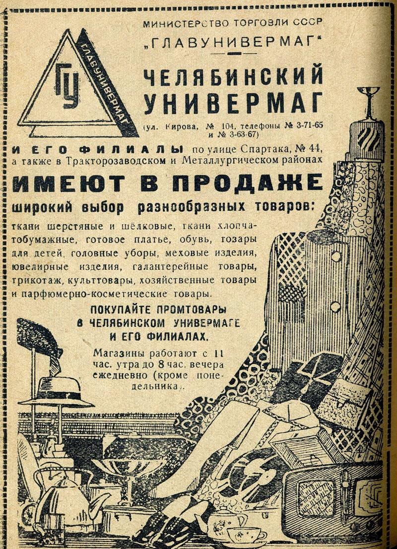1951 год. Источник: Справочник по городу Челябинску.