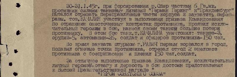 Подвиг Ильи Качалина. Источник: http://www.podvignaroda.mil.ru/?#id=150014309&tab=navDetailManAward