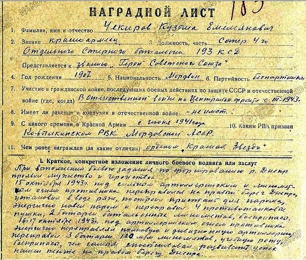 Наградной лист Чекирова.  Источник: http://podvignaroda.ru/?#id=150035355&tab=navDetailDocument