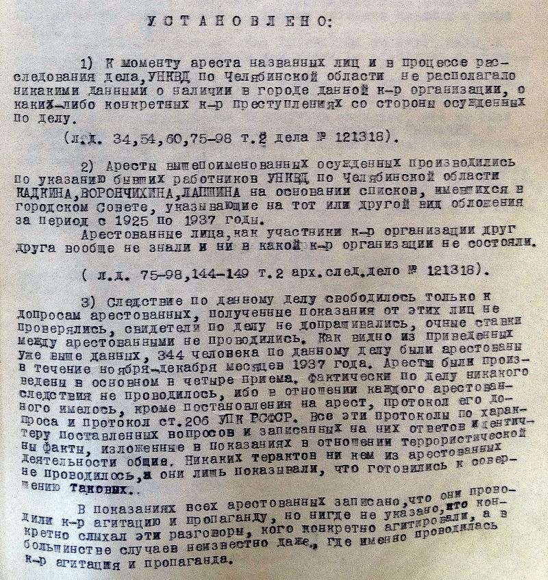Фрагмент протокола по рассмотрению дела Пономарёва Е.С. и других. Из фонда ОГАЧО