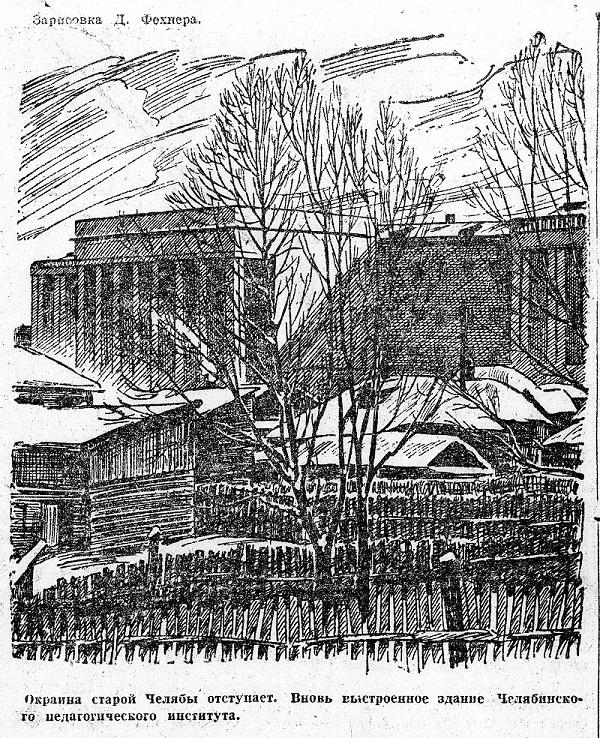 Из газеты «Челябинский рабочий, 7 декабря 1937 г.