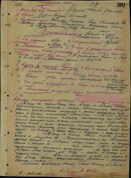 Наградной лист. Источник: http://podvignaroda.ru/