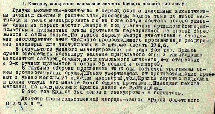 Из наградного листа Николая Крылова  Источник: http://www.podvignaroda.mil.ru/?#id=150017602&tab=navDetailDocument