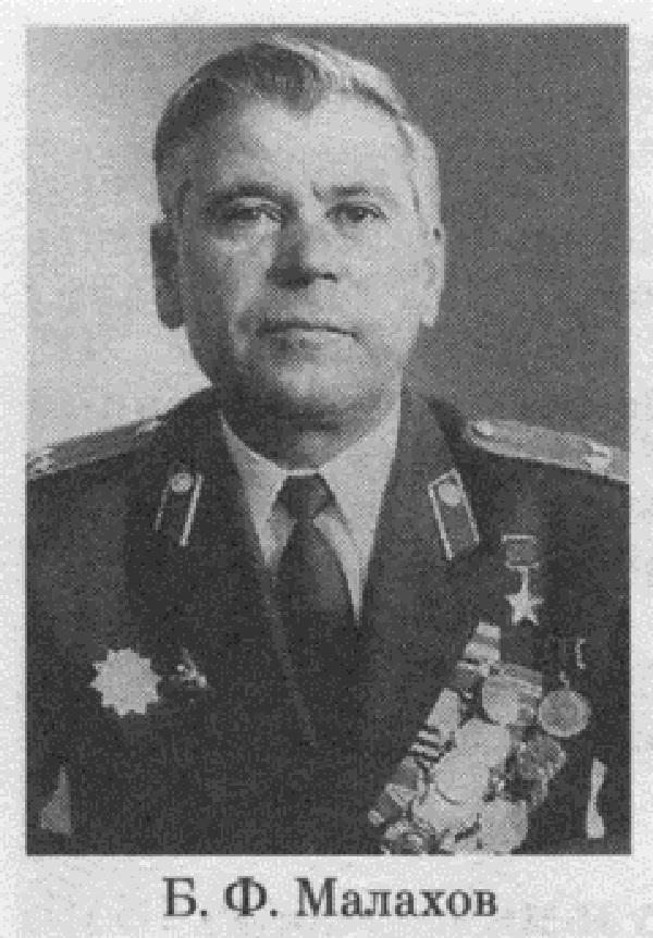 Малахов Б.Ф. Источник: http://www.nemchenko.ru/wind.php?ID=241271