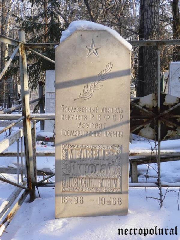Успенское кладбище. Январь 2012 года. Фото: Анатолий Глотов