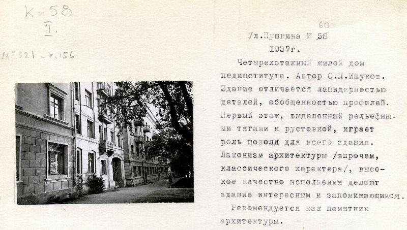 1990 год. Из фонда Центра историко-культурного наследия Челябинска
