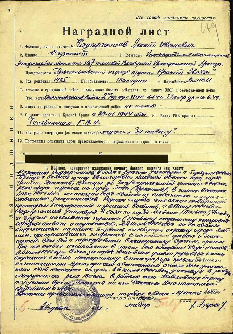 Наградной лист от 5 августа 1944 г.. Источник: http://podvignaroda.ru/?#tab=navHome