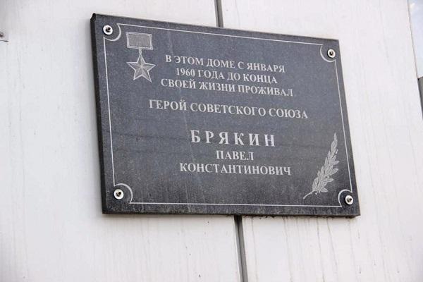 Памятная доска на доме по адресу: ул. Гагарина, 21.Источник: http://народнаяпамять.рф/node/182