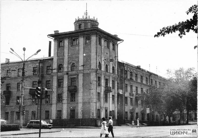 1990 год. Фотография из учётной карточки Центра историко-культурного наследия Челябинска