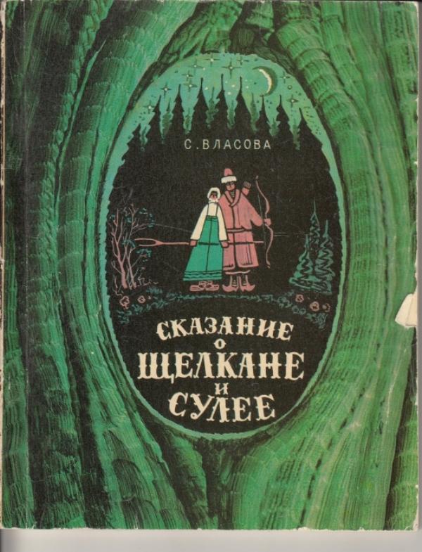 Обложка одной из книг Серафимы Власовой