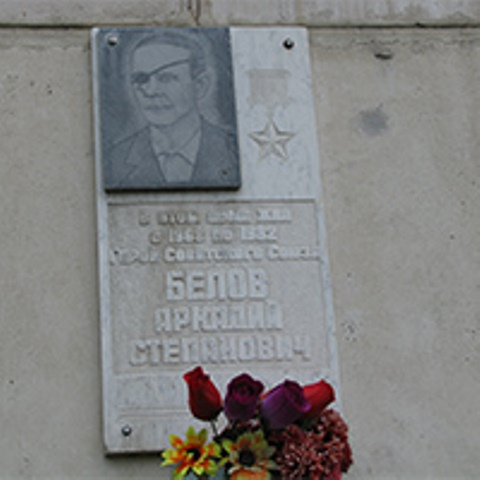 Источник: http://okoris.ru/ehto-interesno/istoricheskie-lichnosti/arkadij-stepanovich-belov/;