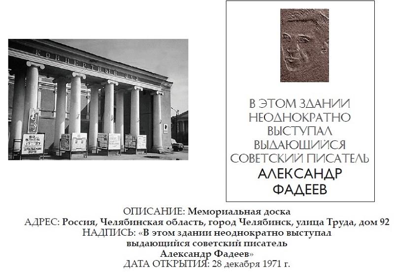 Из книги В. Ферхеля о памятных досках Челябинска