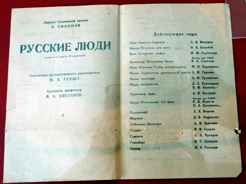 Программка периода Великой Отечественной войны